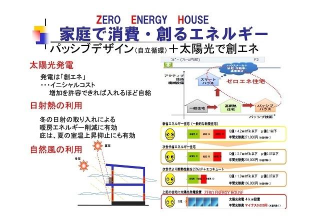 ZEH-004s.jpg