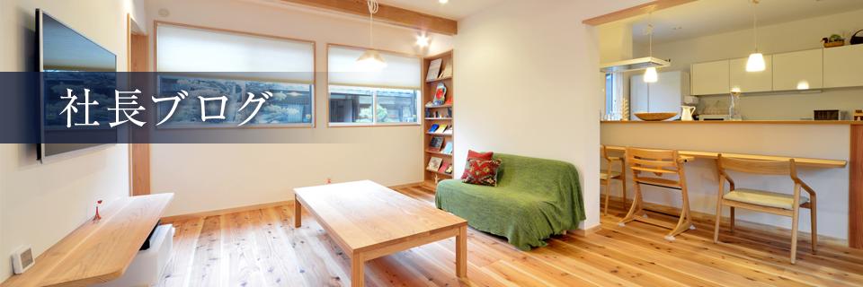注文住宅の新築・一戸建てならおまかせを!埼玉県のナチュラルワークスのスタッフブログ
